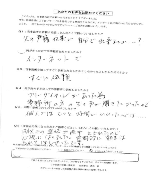 大阪市 A様 父の戸籍収集が自分でできるのか悩んでいた