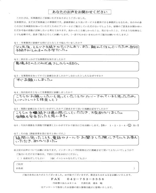 大田区M様 葬儀社のふじみ式典さんからの紹介