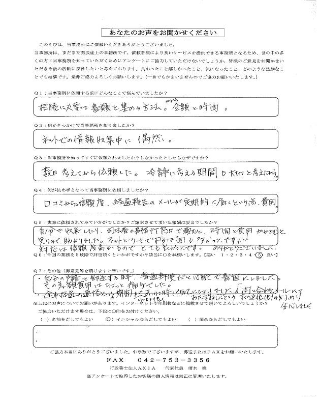 川崎市 M様 対応は信頼度高いものでした。