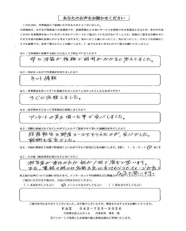 小平市 Y様 経過報告を都度メールでもらえたのが安心でした。