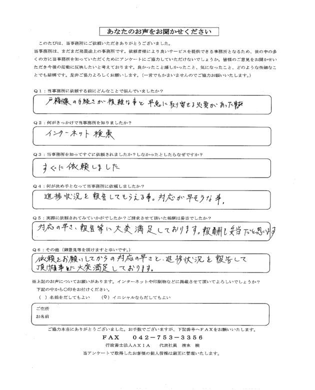 江戸川区 K様 対応の早さと報告に大変満足しています