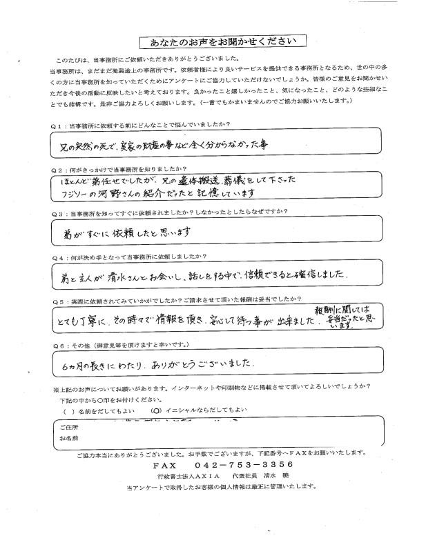 横須賀市K様 とても丁寧に、都度情報を頂き、安心した