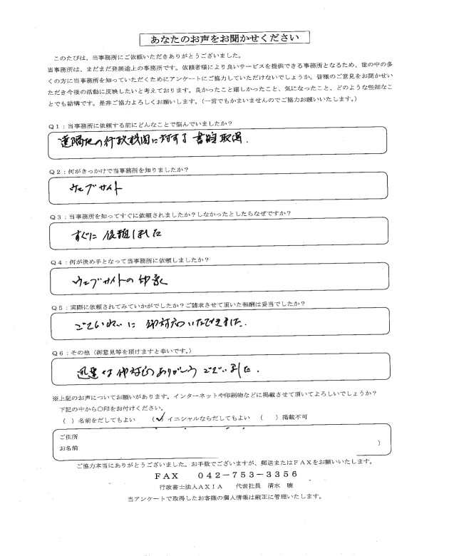 松戸市 K様 遠隔地の行政機関への書類請求に悩んでいた