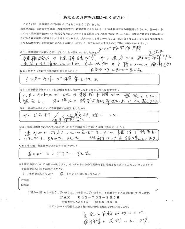 川崎市M様 速やかな対応と随時のご報告