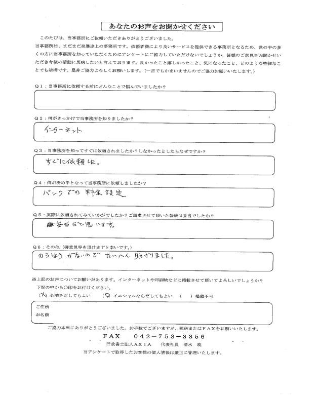 三浦市 S様 パックでの料金設定が決め手でした