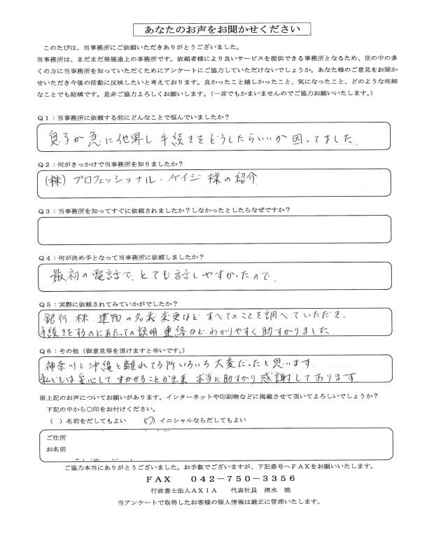 沖縄市 S様 銀行、株、建物の名義変更などすべて調べて頂いた