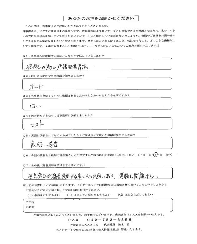 横浜市 A様 相続のための戸籍収集方法に悩んでいた