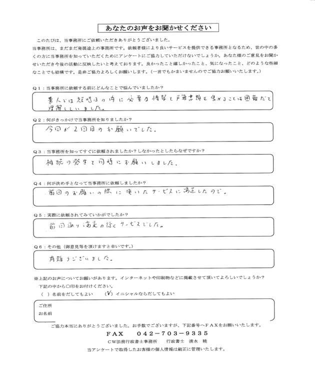 川崎市 A様 二回目の依頼。前回のサービスに満足したので。