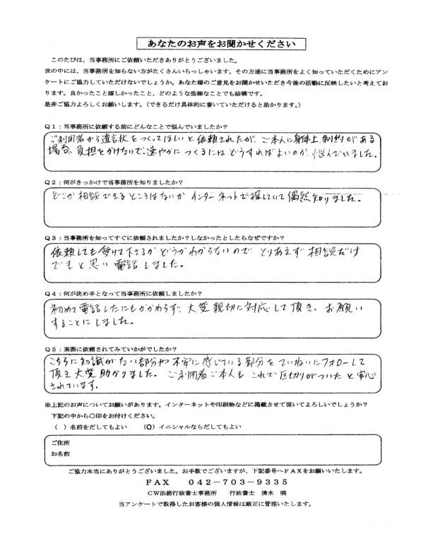 武蔵村山市 S様 (老人ホームの)ご利用者から遺言書を作ってほしいと依頼され悩んでいた